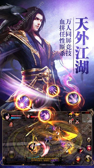 天龙八部3D2周年庆活动版下载最新版图2: