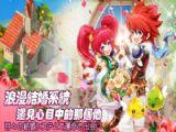 魔力宝贝永恒的恋人官方网站IOS版 v8.6.0