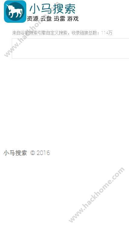 小马搜索安卓版app下载图2: