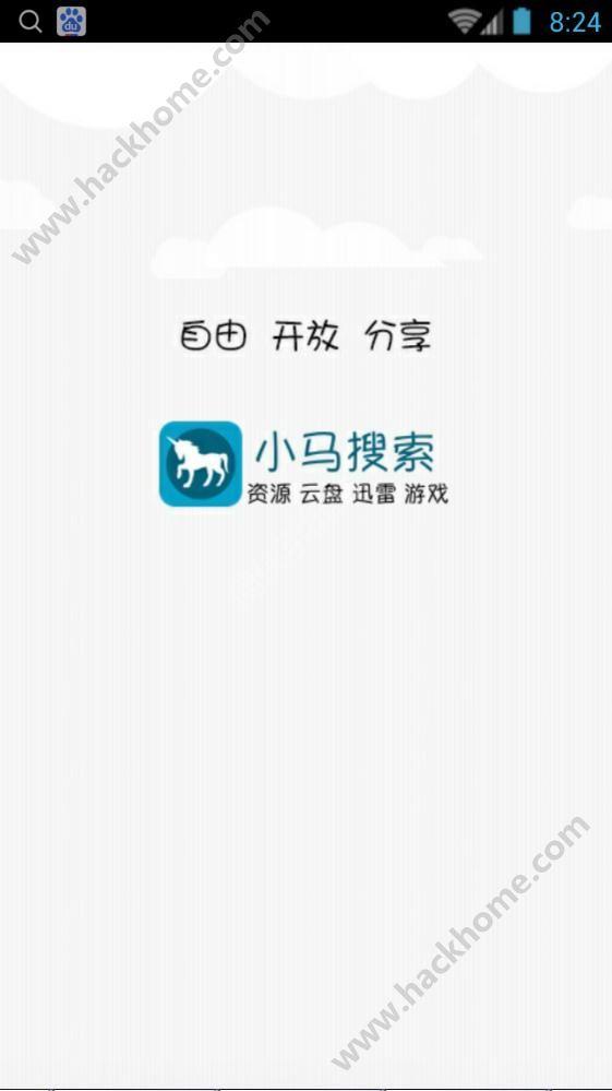 小马搜索app下载官网软件图4: