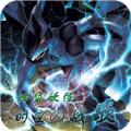 口袋妖怪时空的战歌手机游戏下载 v4.8.0