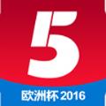 cctv5奥运直播