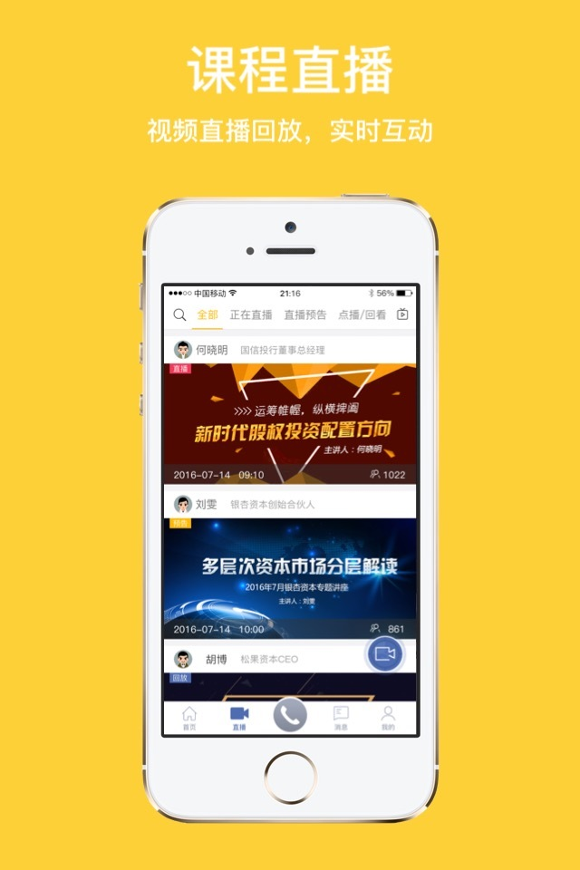网校平台系统找银杏5官网入口图2: