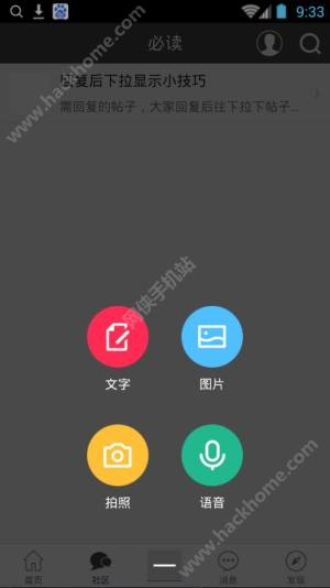 原来社交官网app图1