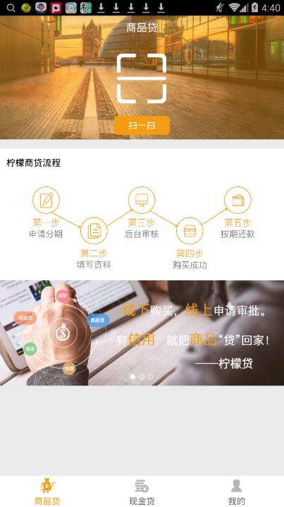 柠檬分期怎么贷款?柠檬分期app贷款流程介绍[多图]