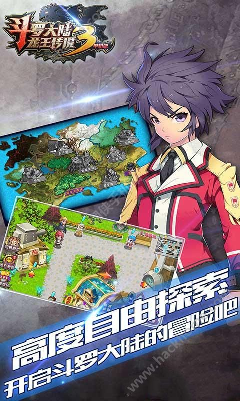 斗罗大陆3龙王传说单机完整版无限内购破解版下载图3: