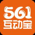 561互动宝app