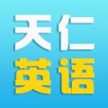 天仁英語app試用版