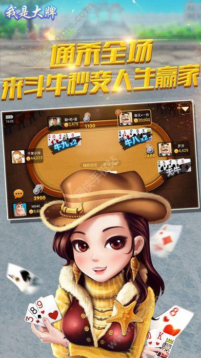 我是大牌游戏官网手机版图2: