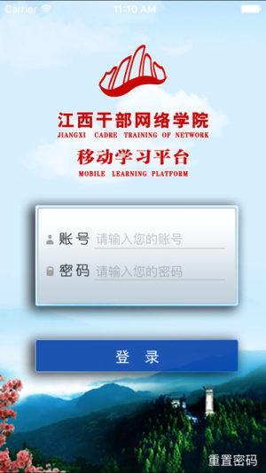江西干部网络学院官网版图1