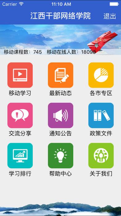 江西干部网络学院网站登录官网下载图3: