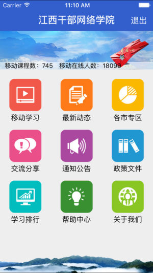 江西干部网络学院官网版图3