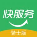 快服务骑士版下载安装手机版app v2.0.1