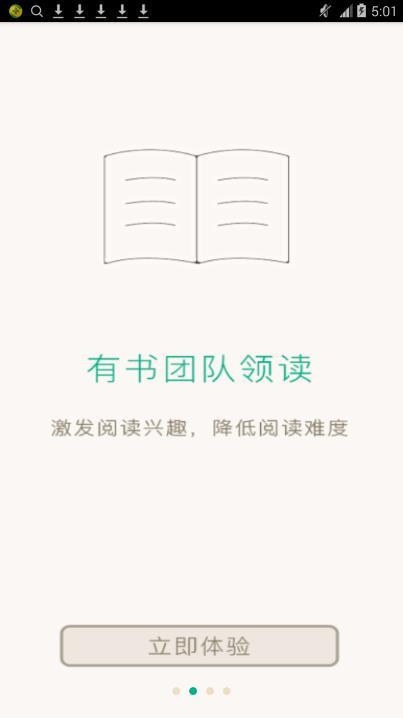 有书共读app怎么签到?有书共读微信公众号怎么签到?[多图]