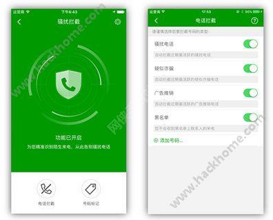 iOS10骚扰电话拦截软件:360手机卫士骚扰电话拦截同步上线图片3