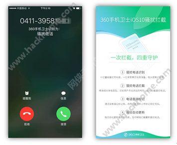 iOS10骚扰电话拦截软件:360手机卫士骚扰电话拦截同步上线图片1
