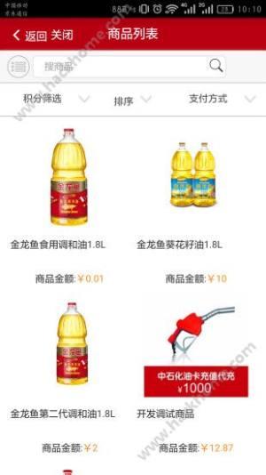 油惠通app图3