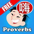 中国谚语翻译下载官网手机版app v1.0