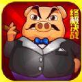 猪猪侠之五灵终极决战官网版