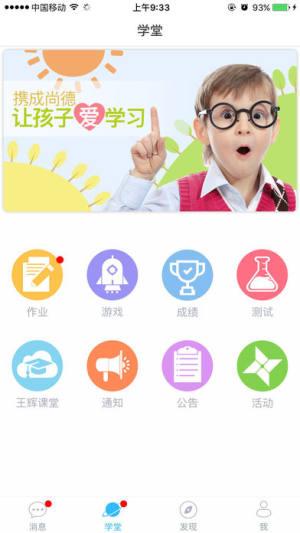 乐学堂app图1