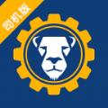 轰隆隆司机app手机版下载 v2.1.1063