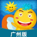 金太阳同步学英语广州版app