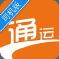 通运代驾司机端客户端官网下载 v1.2