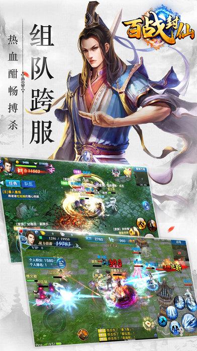百战封仙官方网站手机安卓版图3: