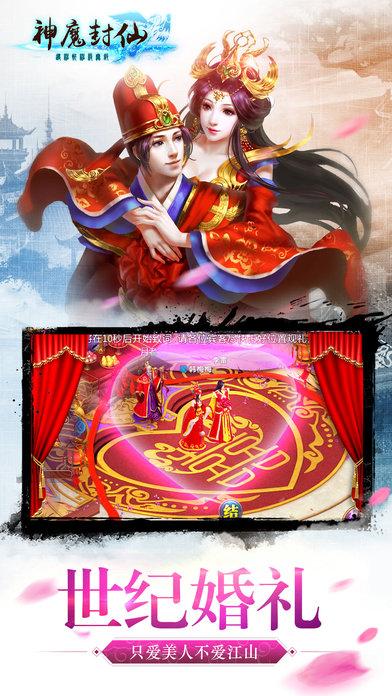 神魔封仙手机游戏官方网站图1: