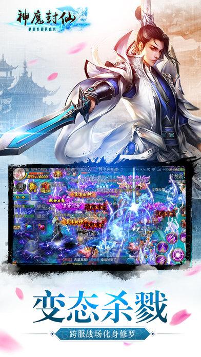 神魔封仙手机游戏官方网站图3: