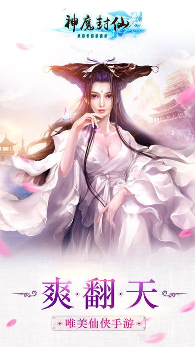 神魔封仙手机游戏官方网站图5:
