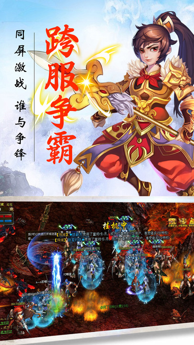 御剑传说手机游戏官方网站图1: