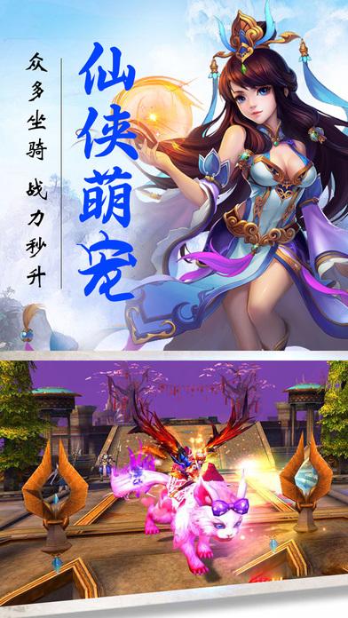 御剑传说手机游戏官方网站图3: