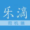 乐滴司机端app手机版下载 v2.4