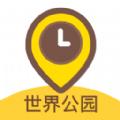 世界公园导航官网app下载客户端 v1.0.4