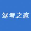 驾考之家app手机版下载 v1.5.0