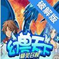 幻兽天下精灵召唤内购破解版 v1.01
