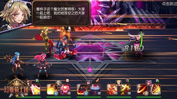 幻姬骑士团英雄培养技巧   平民玩家逆袭攻略[多图]