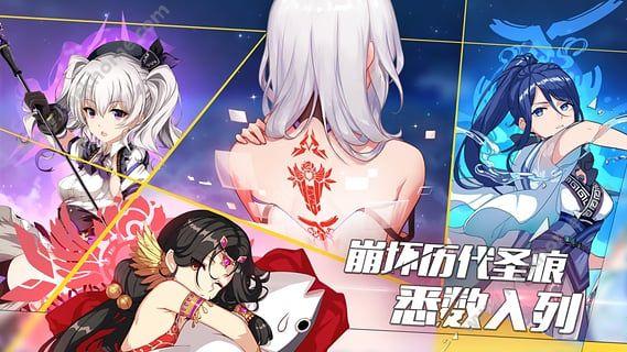 崩坏3后崩坏书手游官网最新版下载图3: