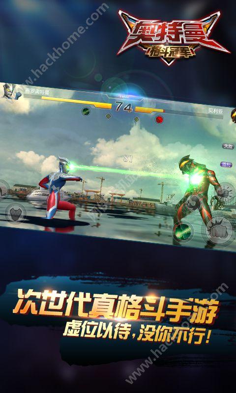 奥特曼格斗冠军官方IOS版下载图2: