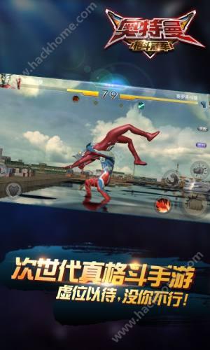 奥特曼格斗冠军iOS图3