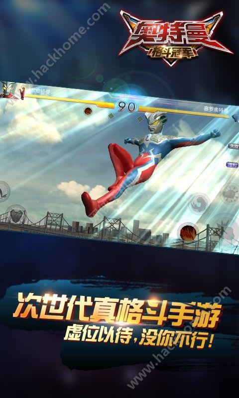 奥特曼格斗冠军官方IOS版下载图4: