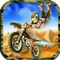 极限摩托自行车特技手机游戏下载 v1.0