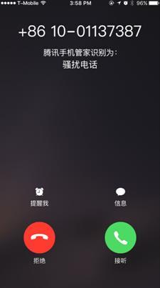 ios10腾讯手机管家防骚扰打不开怎么办?ios10手机管家打开转圈?[多图]
