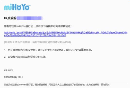 崩坏3rd邮箱绑定方法 米哈游邮箱验证教程[多图]