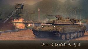 Armada现代坦克冲突手游图1