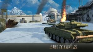 Armada现代坦克冲突手游图5