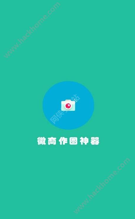 微商作图神器下载安卓版app图1:
