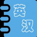 单词呗app下载手机版 v1.0