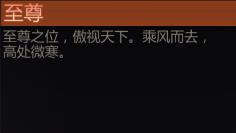 剑侠世界手游至尊称号获取及属性详解[图]